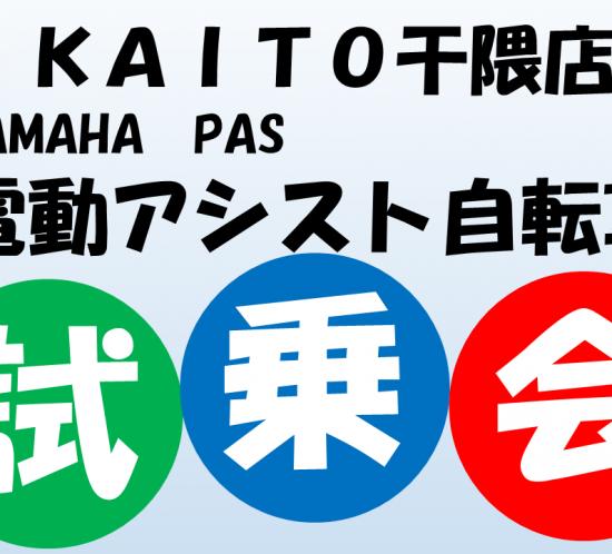 YAMAHA試乗会ロゴ