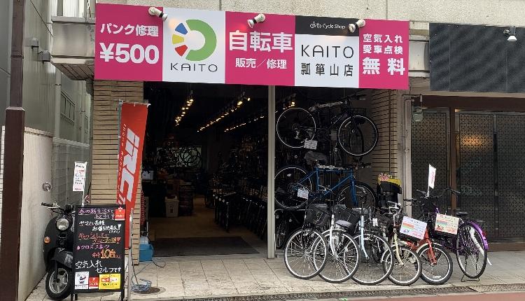 瓢箪山店外観1-1