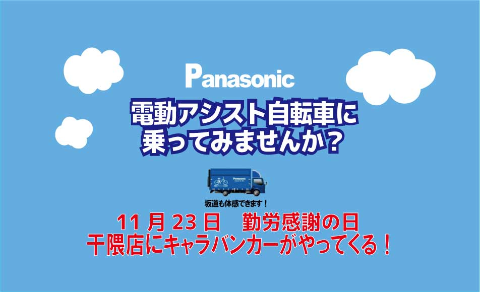 pana_shijoukai20151123