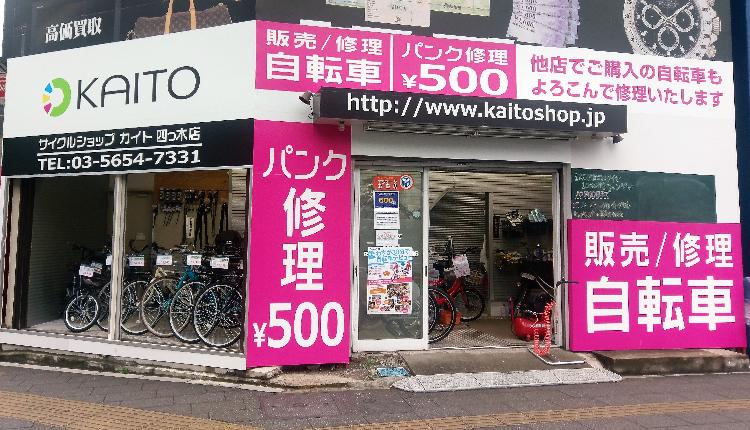 yotsugi1